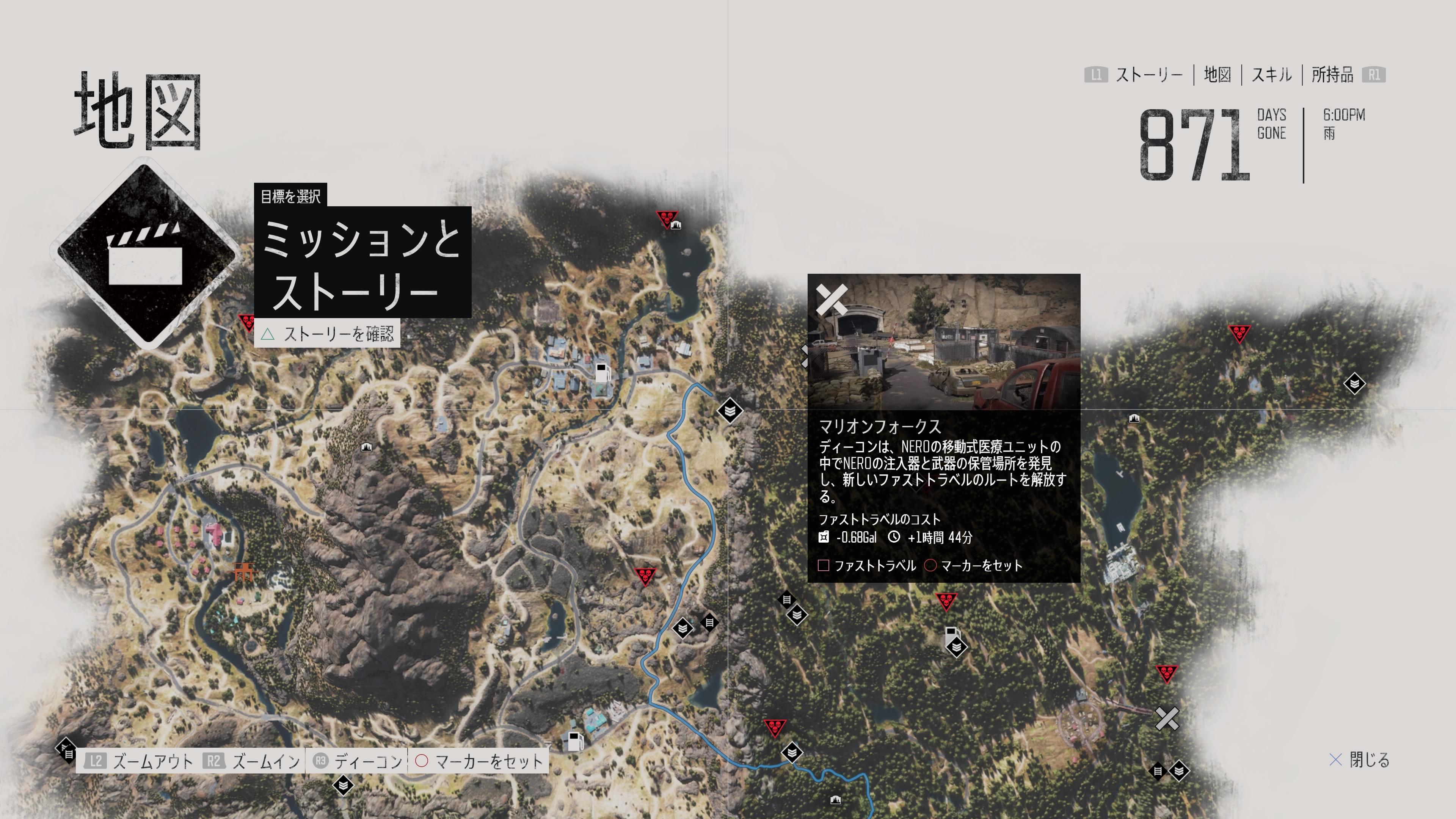 デイズゴーン マップ