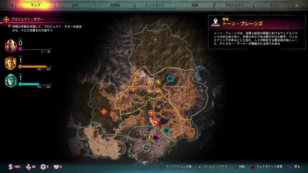 RAGE2のワールドマップ