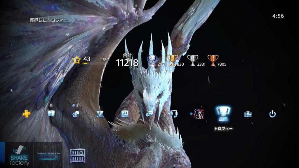 PS4のトロフィー画像