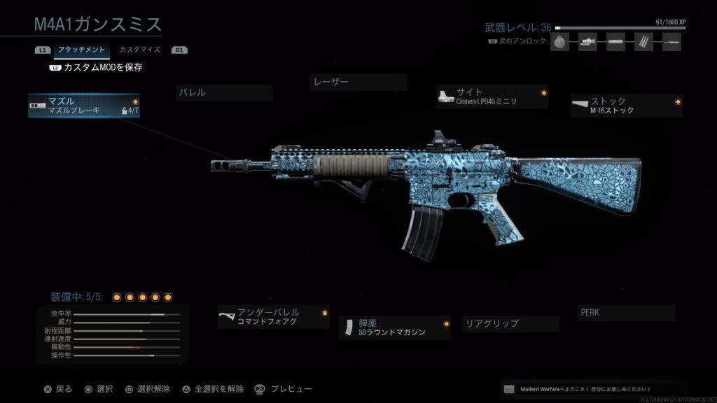 M4A1のカスタマイズ
