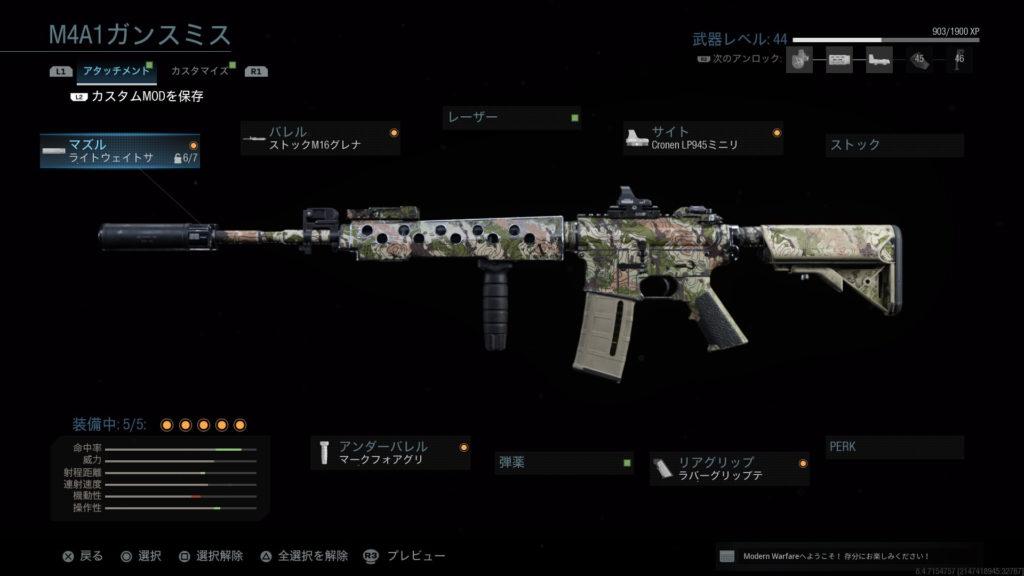 M4A1のステルスカスタム