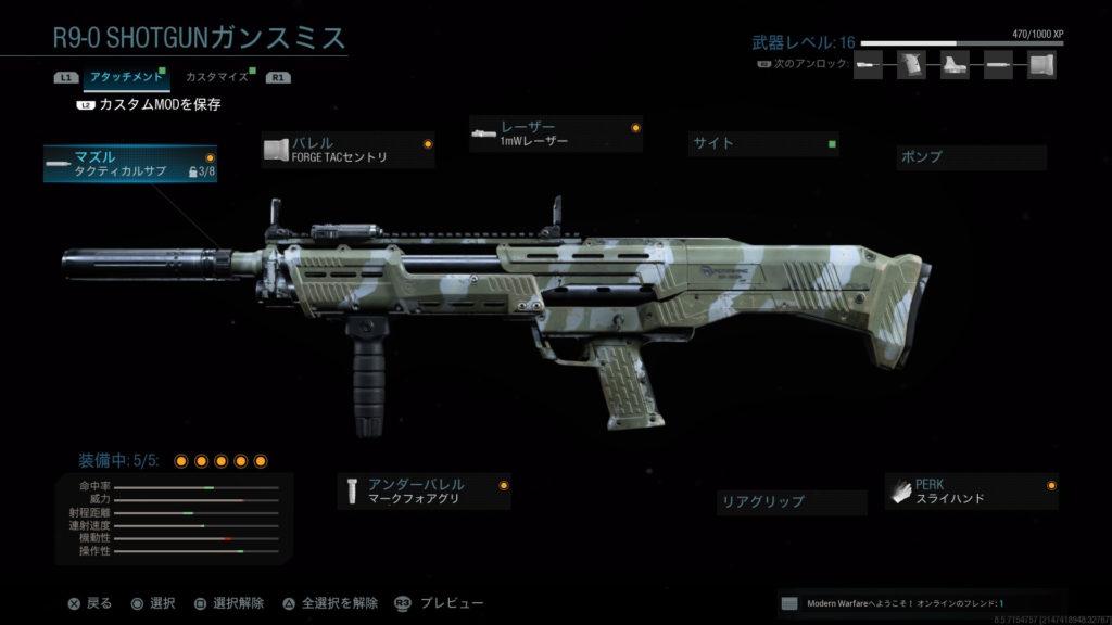R9-0Shotgunのおすすめアタッチメント