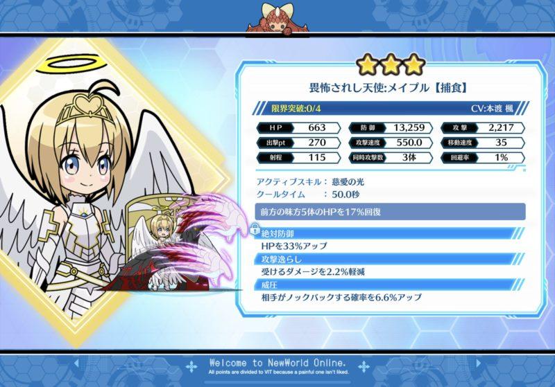 天使メイプル