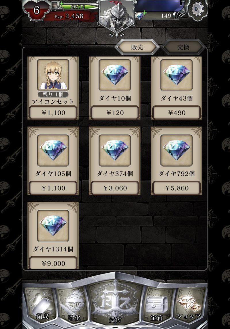 課金ダイヤ