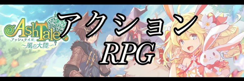 アクションRPG一覧