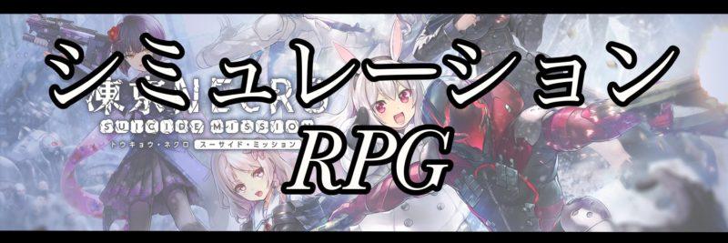 シミュレーションRPG一覧