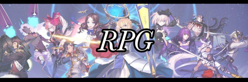 RPG一覧