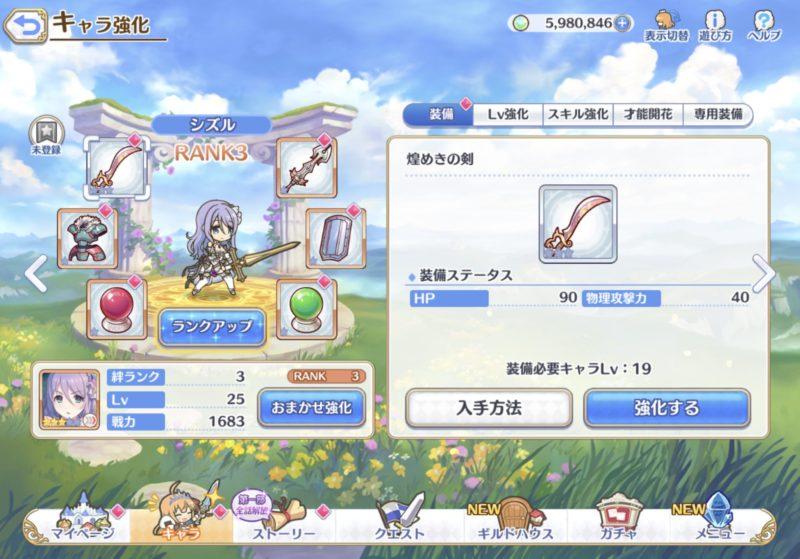 キャラクターの装備画面
