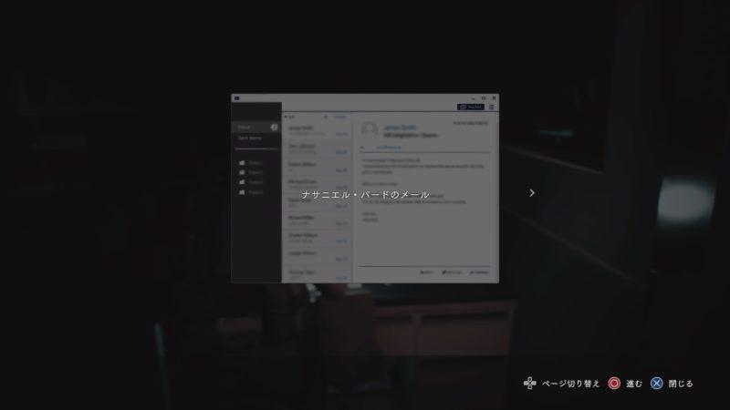 パソコンのメール