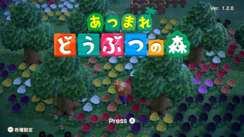 あつ森のタイトル画面