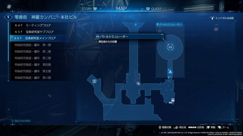 宝条の研究室のマップ