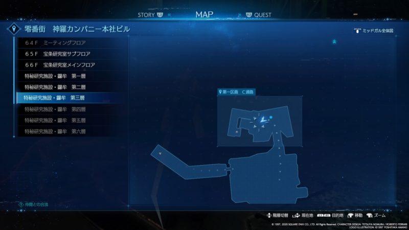 神羅研究所のマップ