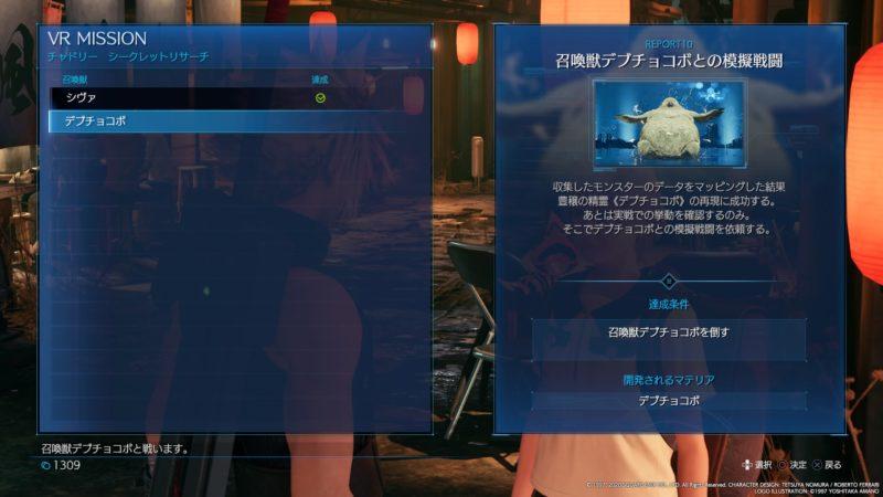 VRミッションのデブチョコボ