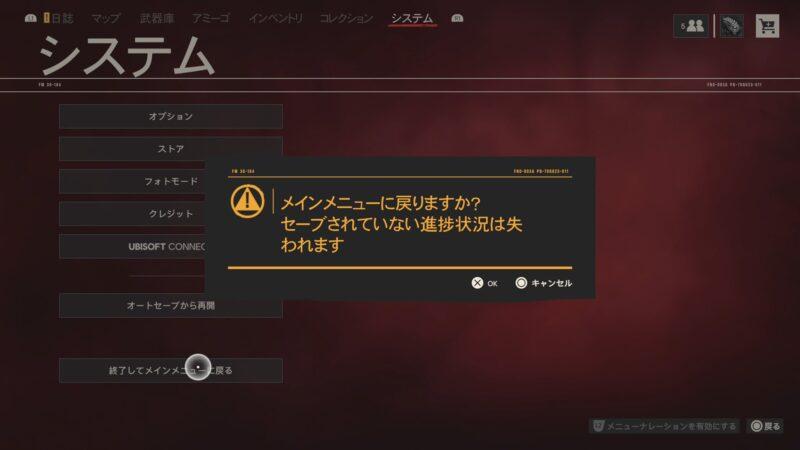 ファークライ6のオプション画面